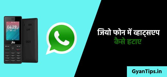 जियो फोन में व्हाट्सएप कैसे हटाए जियो फोन में व्हाट्सएप कैसे चालू करें - Gyantips.in