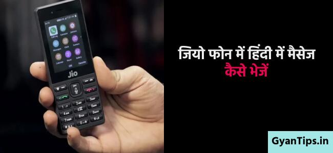जियो फोन में हिंदी में मैसेज कैसे भेजें - Gyan Tips