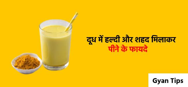 दूध में हल्दी और शहद मिलाकर पीने के फायदे - Gyan Tips