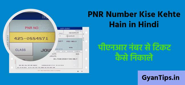 पीएनआर नंबर से टिकट कैसे निकाले PNR नंबर किसे कहते है - Gayntips.in