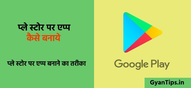 प्ले स्टोर पर एप्प कैसे बनाये Play Store Par App Kaise Banaye - Gyan Tips