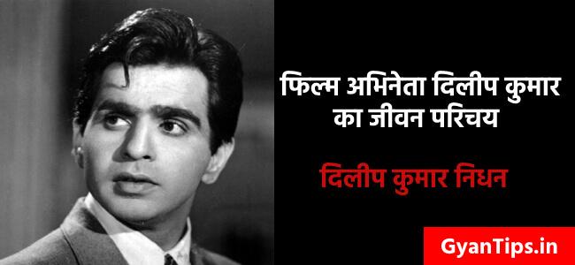 फिल्म अभिनेता दिलीप कुमार का जीवन परिचय दिलीप कुमार निधन Dilip kumar biography in hindi - Gyan Tips