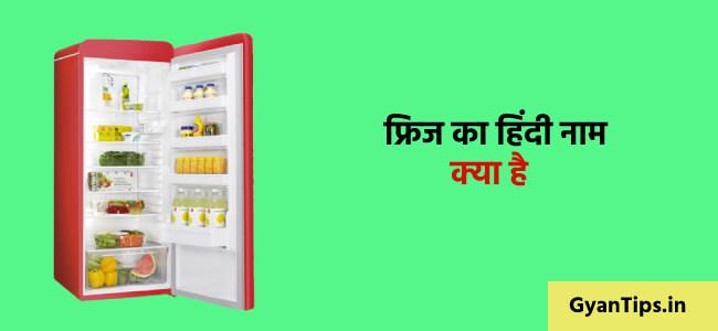 फ्रिज का हिंदी नाम क्या है फ्रिज (Refrigerator ) के फायदे हिंदी में