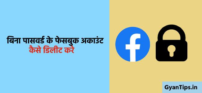 बिना पासवर्ड के फेसबुक अकाउंट कैसे डिलीट करे- GyanTips.in