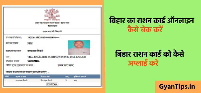 बिहार का राशन कार्ड ऑनलाइन कैसे चेक करें - Gyan Tips