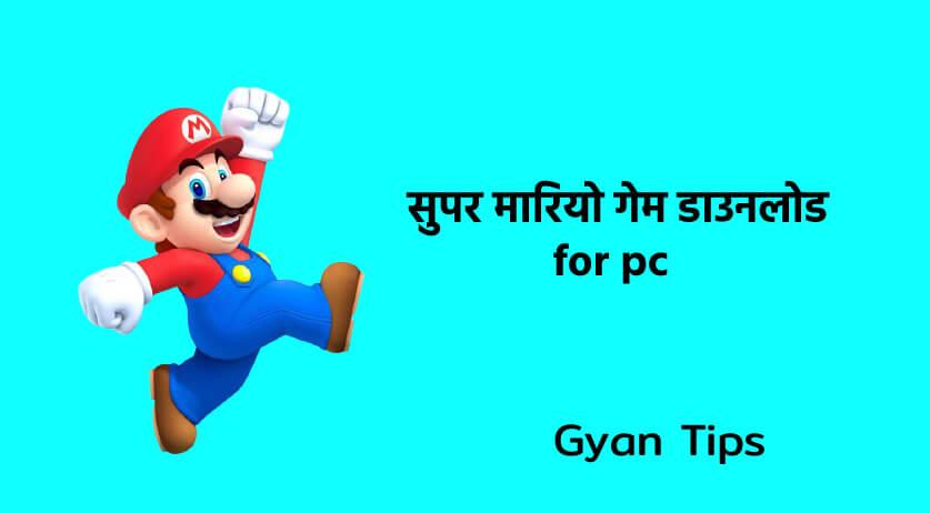 सुपर मारियो गेम डाउनलोड for pc Super Mario Game Download - Gyan Tips