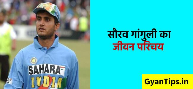सौरव गांगुली का जीवन परिचय सौरव गांगुली क्रिकेट करियर - Gyan Tips