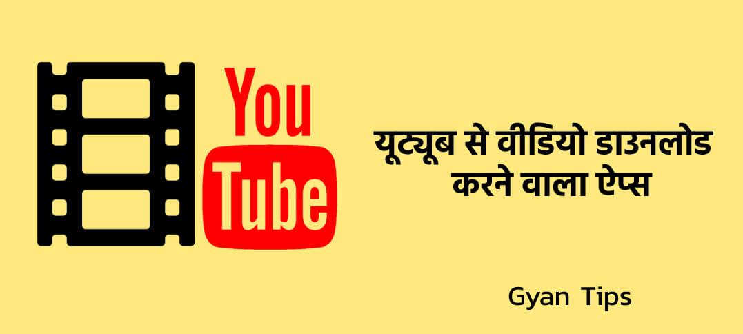 यूट्यूब से वीडियो डाउनलोड करने वाला ऐप्स