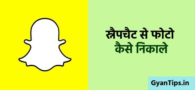 Snapchat Se Photo Kaise Nikale स्नैपचैट से फोटो कैसे निकाले - GyanTips.in
