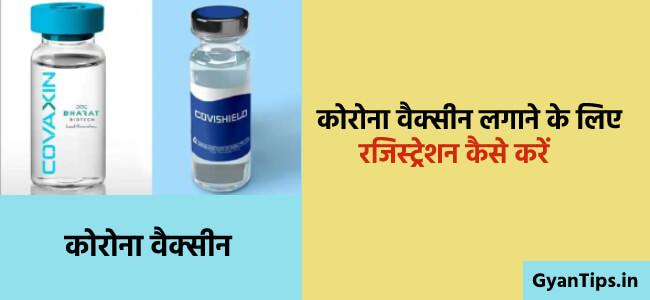 कोरोना वैक्सीन लगाने के लिए रजिस्ट्रेशन कैसे करें कोरोना वैक्सीन के प्रकार - Gyan Tips