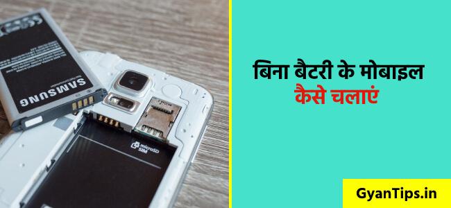 बिना बैटरी के मोबाइल कैसे चलाएं - Gyan Tips