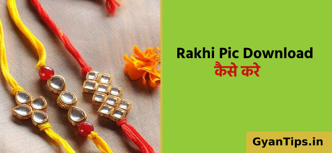 Beautiful Rakhi Pic Download कैसे करे Rakhi Ki Pic Download - Gyan Tips