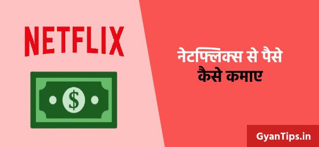 Netflix Se Paise Kaise Kamaye नेटफ्लिक्स पर अकाउंट कैसे बनाये - Gyantips.in