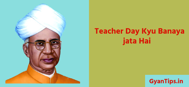 Teacher Day Kyu Banaya Jata Hai Teacher Day क्यों मनाते हैं - Gyan Tips