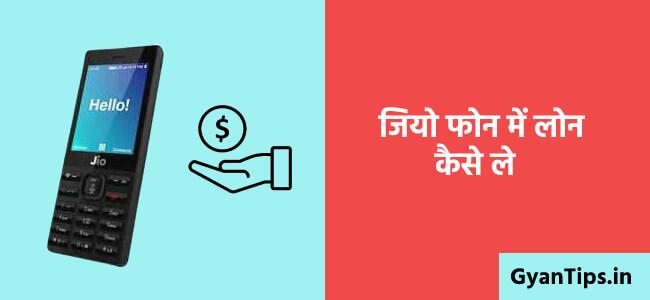 जियो फोन में ₹10 का लोन कैसे ले Jio Data Loan Kaise Le - Gyantips