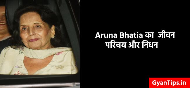 Aruna Bhatia Biography in Hindi