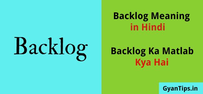 Backlog Meaning in Hindi Backlog को हिंदी में क्या बोलते हैं
