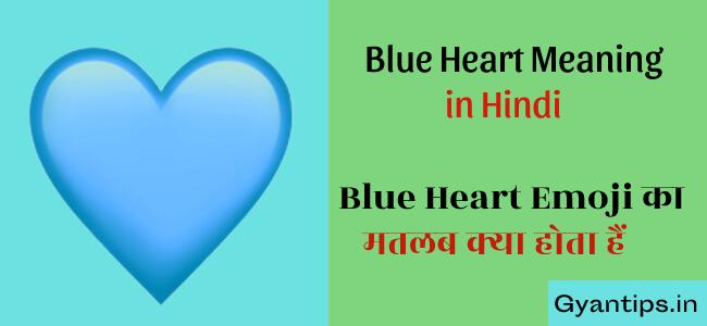 Blue Heart Meaning in Hindi Blue Heart Emoji का मतलब क्या होता हैं