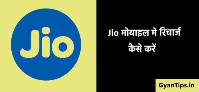 Jio मोबाइल में रिचार्ज कैसे करें How to Recharge Jio Phone - Gyantips