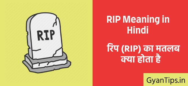 RIP Meaning in Hindi Rip Ka Matlab Kya Hota Hai - GyanTips.in