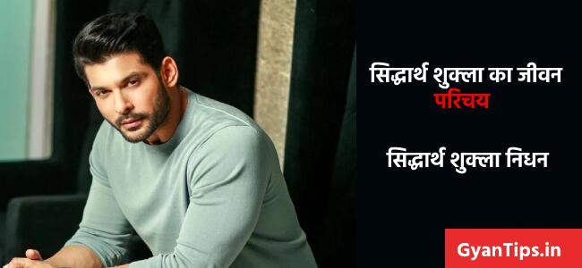 Siddharth Shukla Biography & Siddharth Shukla Death - Gyan Tips