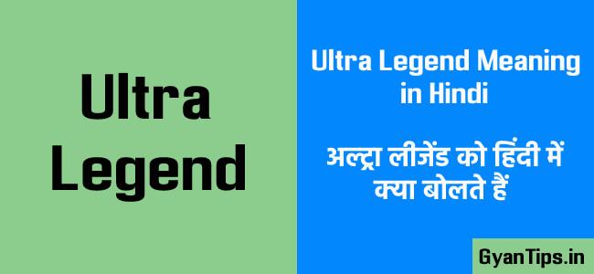 Ultra Legend Meaning in Hindi अल्ट्रा लीजेंड को हिंदी में क्या बोलते हैं - Gyantips