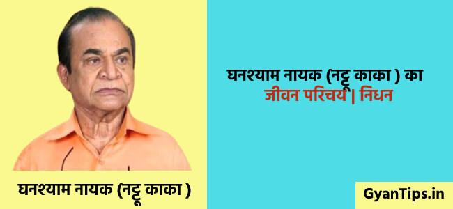 Ghanshyam Nayak Biography in Hindi - Gyantips
